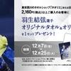 2018.11.30 - 東京西川 YUZURU HANYU × TOKYO NISHIKAWA