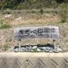 『きちべ桜の池(仮称)』静岡県掛川野池群バス釣り完全攻略マップ