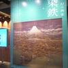 没後40年 幻の画家 不染鉄@東京ステーションギャラリー