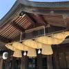 伊勢神宮、金刀比羅宮、出雲大社を2泊3日で巡ってみました。 出雲大社 編