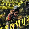 タックルオブザイヤーや2020年新作釣り具など掲載「ルアーマガジン3月号」発売!