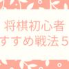 (将棋初級編)将棋にチャレンジ!③~初心者が将棋をはじめて最初に勉強すべきおすすめ戦法5選~