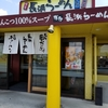 奈良観光のHUB的存在『長浜ラーメン夢街道』