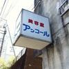 【高知市城山町】美容室アンコール