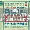 【閉店】「コモディイイダ草加店」が8月31日で閉店