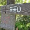 <さぬき里山歩き>矢筈山