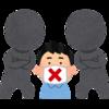 【真の独裁者】伊是名夏子<『私に対しての批判うるさいから、批評を封じまーす!』【伊是名共産党】