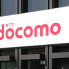 ドコモ、4月に「最大4割値下げ」分離プラン発表の報道 「docomo with」と「月々サポート」の新規受付を終了へ
