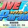 「LIVE Parade」開催!イベント曲は「ドレミファクトリー!」