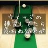 【ゴルフ】56度のウェッジを特訓してたら思わぬ効果が。