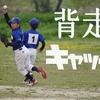 練試&春大2回戦(2021.4.3/4)