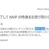 2019-2020 Microsoft MVP for Windows Developmentを受賞しました!