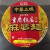 【今週のカップ麺165】 中華三昧 重慶飯店 麻婆麺 (明星食品)