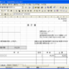 OpenOffice.orgにしよう