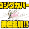 【DSTYLE】すり抜け性能抜群のスモラバ「Dジグカバー」に新色追加!