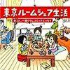 東京ルームシェア生活 (コミックエッセイ)