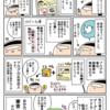 【漫画】ブログの収益化について漫画で説明してみた【グーグルアドセンス】