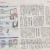 7月29日の朝日新聞に遠隔診療のコメントを掲載して頂きました。