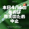 【雨天中止】4月14日あおぞらおしゃべりパーティー