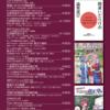 【リリース】後藤和智事務所OffLine コミックマーケット91参加情報(速報版)