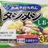 2019-03-09の昼食