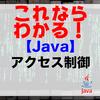 【Java】アクセス制御