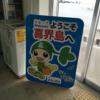 JALで行く喜界島への旅行 喜界島でのおすすめのお土産からお土産購入の場所を網羅