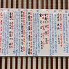 みゃーくふつ➀ by Tomoco