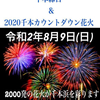 9日(日)沼津の千本浜で千本縁日&千本カウントダウン花火開催