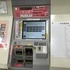 JR九州の券売機・精算機まとめ(2017年2月現在)