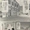 おすすめ高校野球漫画紹介