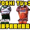 【O.S.P】全米FLWツアートーナメントシャツのレプリカ「TOSHI Tシャツ」通販予約受付開始!