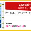 【ハピタス】ファミマTカードが期間限定2,590pt(2,590円)! 年会費無料! ショッピング条件なし! さらに最大4,000ポイントプレゼントキャンペーンも!