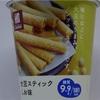 糖質9.9g大豆スティックしお味ローソン