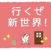 13歩め!お部屋の外デビュー!