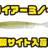 【issei】リアルデザインのワーム「ライアーミノー」通販サイト入荷!