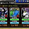 level.1275【???系15%UP】第169回闘技場ランキングバトル3日目