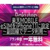 楽天モバイル:eSIMをiPhone11に設定して使ってみた