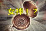 【幻獣契約クリプトラクト】女神!外地調査隊 Quest9、Quest10