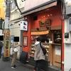 【大田区】ロケ弁でも有名な「蒲田鳥久 東口店」の特製弁当をお持ち帰り