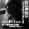 恒例 「有山じゅんじ」ライブ 決定