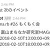SlackBotをGUIでポチポチしていい感じにするツールを作ってる