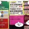新形式TOEIC問題集の難易度比較_3