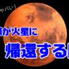 急がれる火星移住計画!片道切符でも人類の拠点を作ることは重要!?