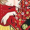 人気BL漫画あらすじまとめ 花恋つらね part1 1巻 2巻 3巻 夏目イサク先生 あらすじと感想