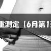 今週の体重【6月第1週】 2018年6月の目標!