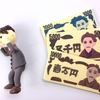 12月11日は「百円玉記念日」~百円硬貨が発行される前の百円札は誰の肖像画(*´▽`*)~