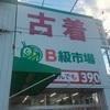 【名古屋守山】激安!古着生活用品、リサイクルショップ!B級市場。