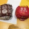 【マクドナルド】正直レビューてりやきバーガー比較!ダブルチョコメルツが美味すぎる!?