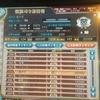 【艦これアーケード】新エリア追加!新たな戦闘潜水艦